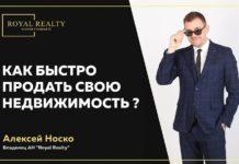 Как максимально быстро продать свою недвижимость ?