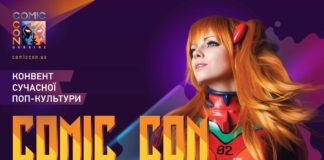 Уже на этих выходных пройдет Comic Con Ukraine