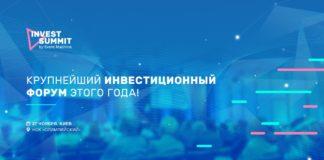"27 ноября на Invest Summit в НСК ""Олимпийский"""