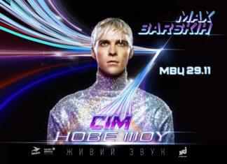 Концерт Макса Барских в МВЦ. Почему стоит быть там 29 ноября?