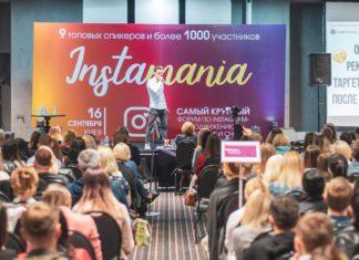В Киеве пройдет самый масштабный в Украине и СНГ форум по Instagram-продвижению