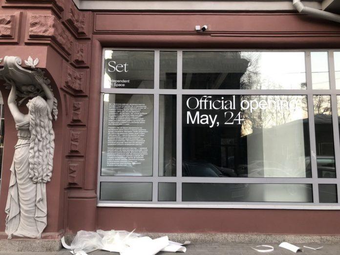 Set. Новое арт-пространство в самом центре Киева