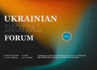 Ukrainian Digital Forum 2021